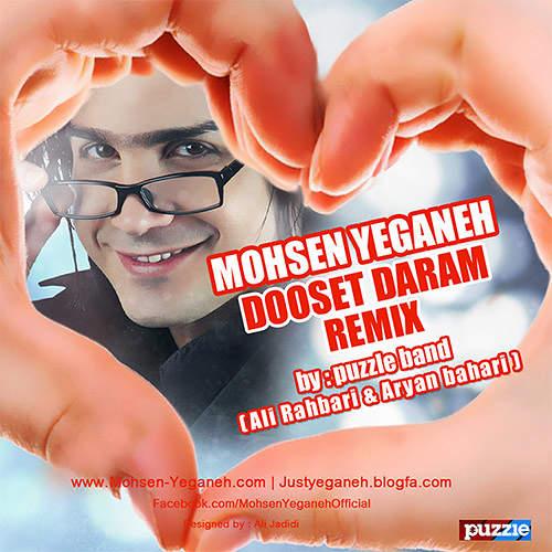 دوست دارم ( ریمیکس ) - محسن یگانه