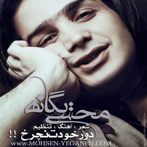 دوره خودت نچرخ - محسن یگانه