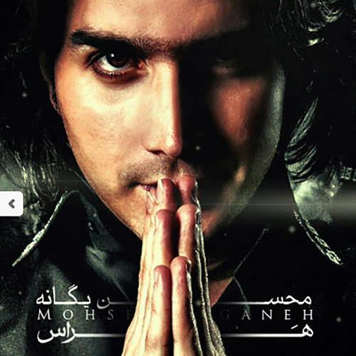هراس - محسن یگانه