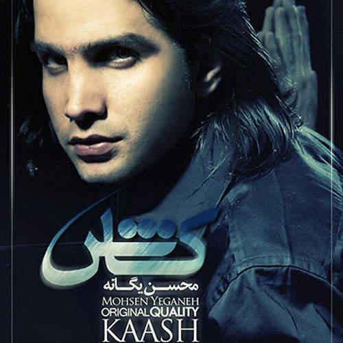 کاش - محسن یگانه