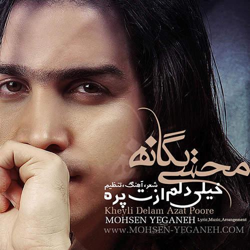 خیلی دلم ازت پره - محسن یگانه
