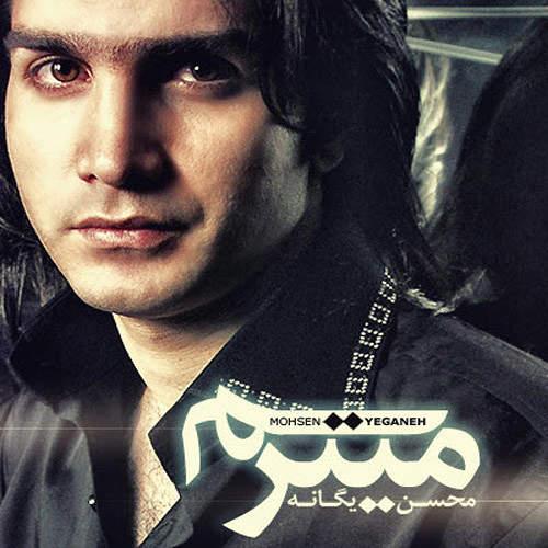میترسم - محسن یگانه