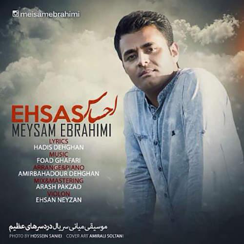 احساس - میثم ابراهیمی