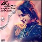 من (ریمیکس) - محسن یگانه