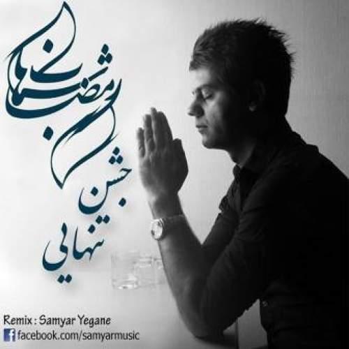 جشن تنهایی (ریمیکس) - شهاب رمضان