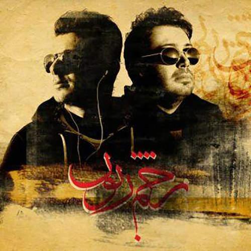 زخم زبون (ریمیکس) - محسن چاوشی