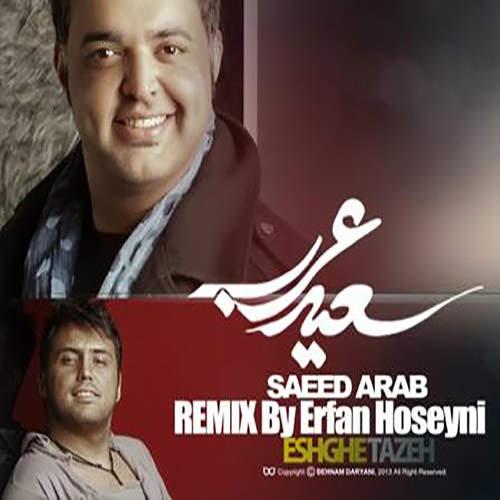 عشق تازه (ریمیکس) - سعید عرب