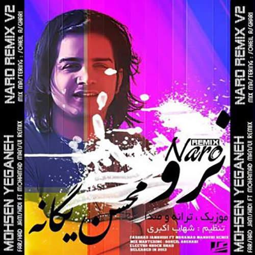 نرو (ریمیکس 2) - محسن یگانه