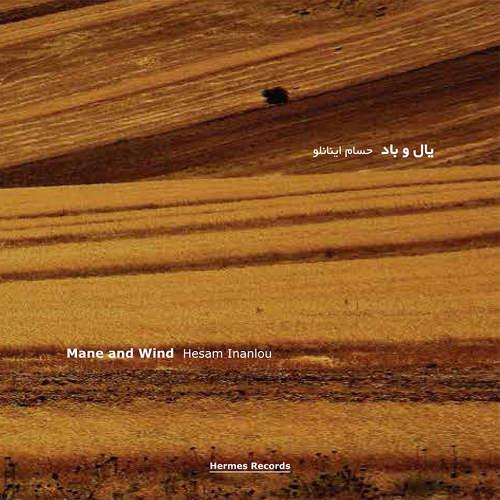 یال و باد - حسام  اینانلو