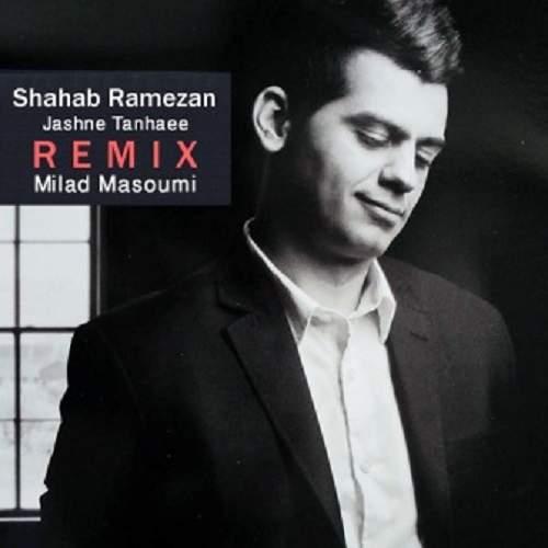 جشن تنهایی (ریمیکس 2) - شهاب رمضان