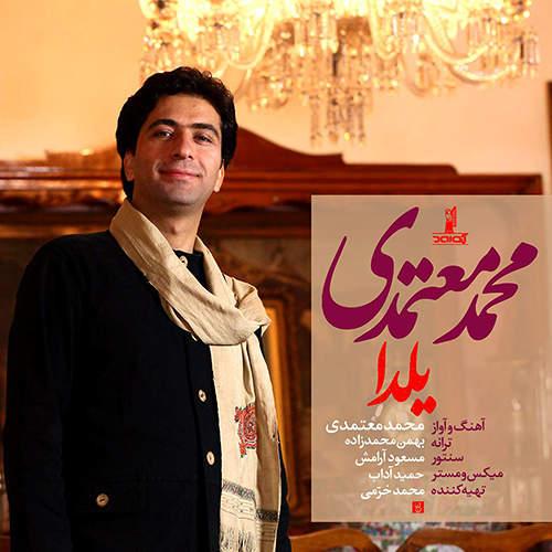 یلدا - محمد معتمدی