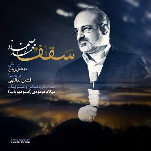 سقف - محمد اصفهانی
