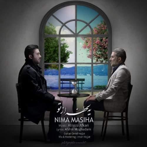 یه لحظه از تو - نیما مسیحا