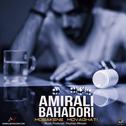 مسکن موقتی - امیر علی بهادری