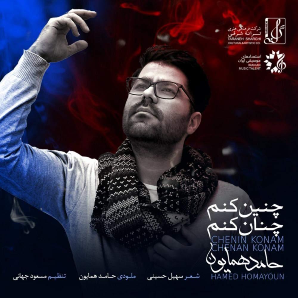چنین کنم چنان کنم - حامد همایون