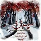 بانو برو - قاسم افشار