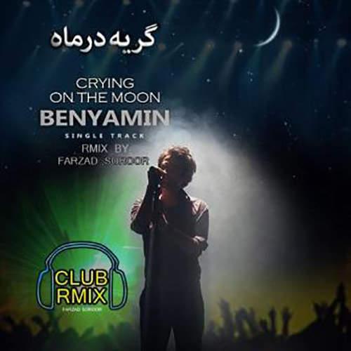 گریه در ماه (ریمیکس 2) - بنیامین بهادری