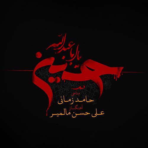 یا ابا عبدالله حسین (ع) (ریمیکس) - حامد زمانی