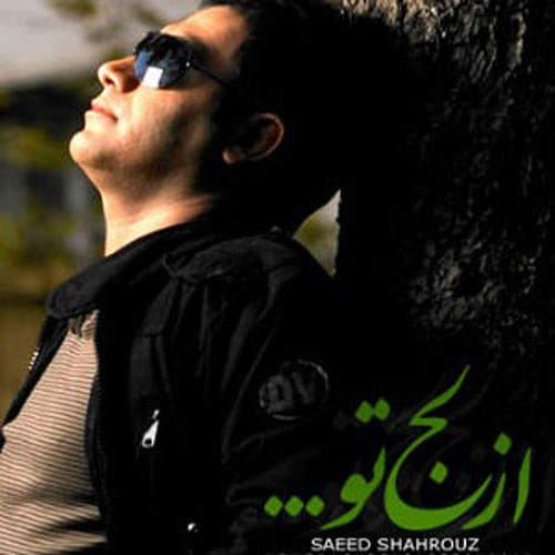 از لج تو - سعید شهروز