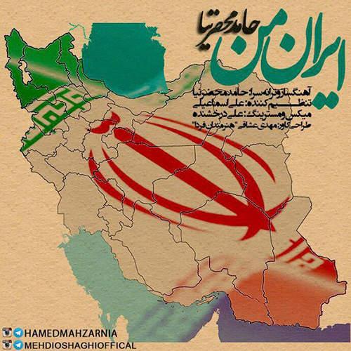 ایران من - حامد محضرنیا