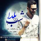 شب یلدا 2 - حامد محضرنیا