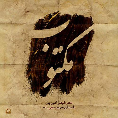 مکتوب - حمید  صفی زاده