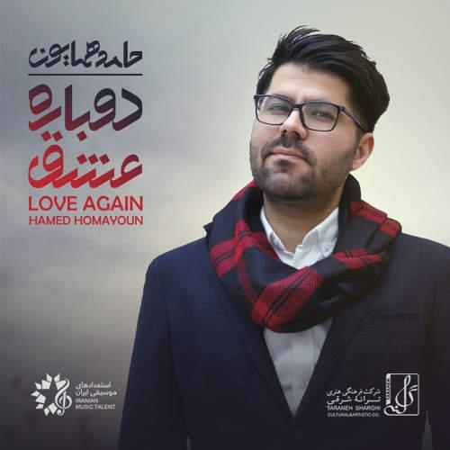 دوباره عشق - حامد همایون