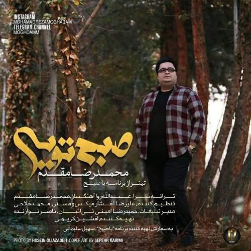 صبح تویی - محمدرضا مقدم