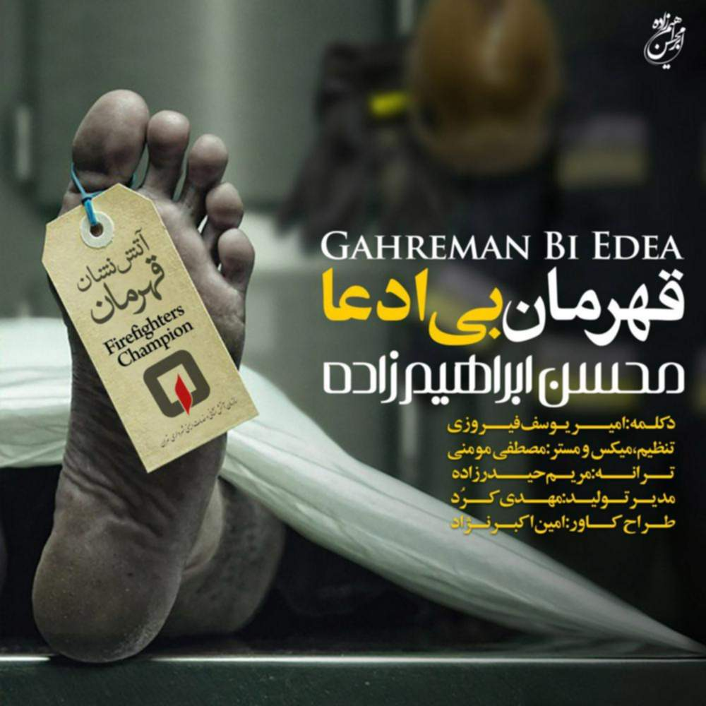 قهرمان بی ادعا - محسن ابراهیم زاده