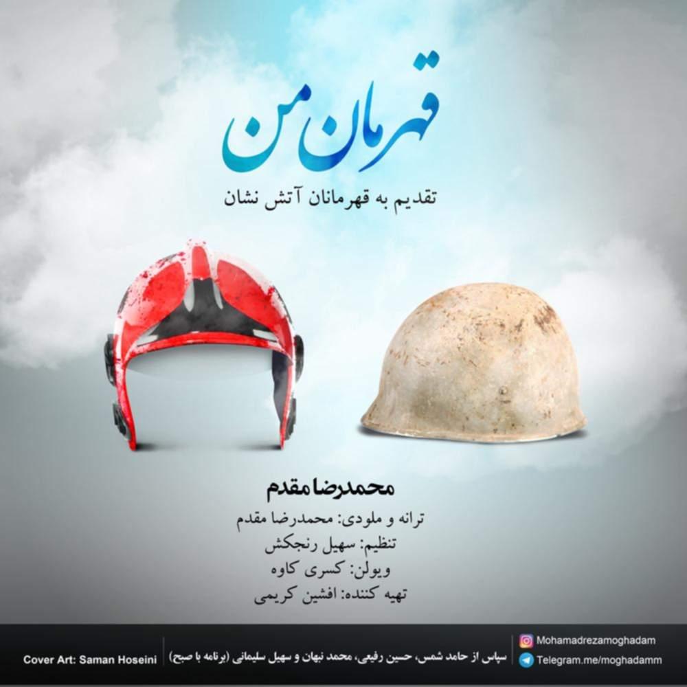 قهرمان من - محمدرضا مقدم