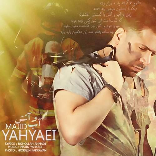 آب و آتش - مجید یحیایی