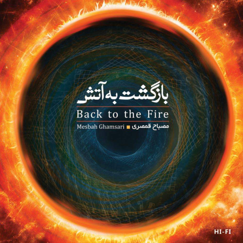 بازگشت به آتش