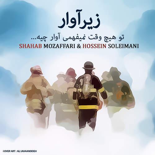 زیر آوار - شهاب مظفری و حسین سلیمانی