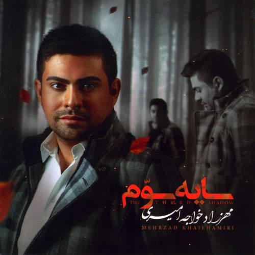 سایه سوم - مهرزاد خواجه امیری