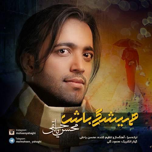 همیشگی باش - محسن یاحقی