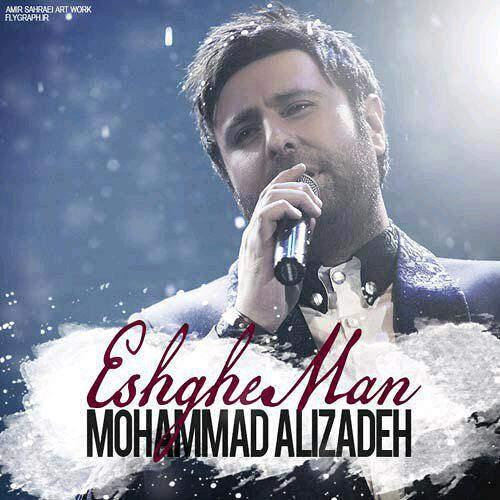 عشق من - محمد علیزاده