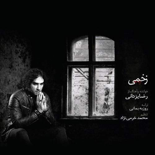 زخمی - رضا یزدانی