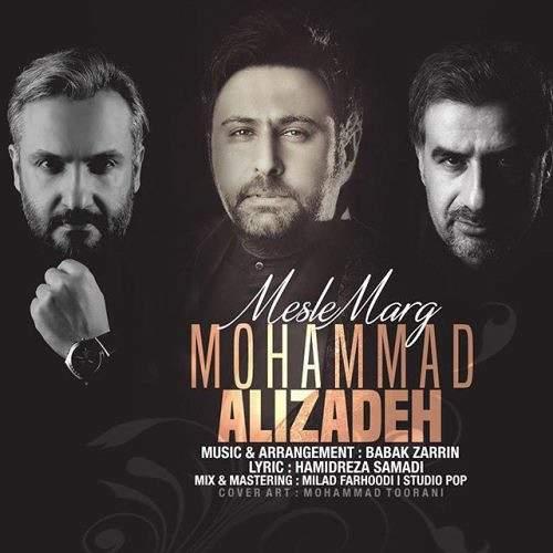 مثل مرگ - محمد علیزاده