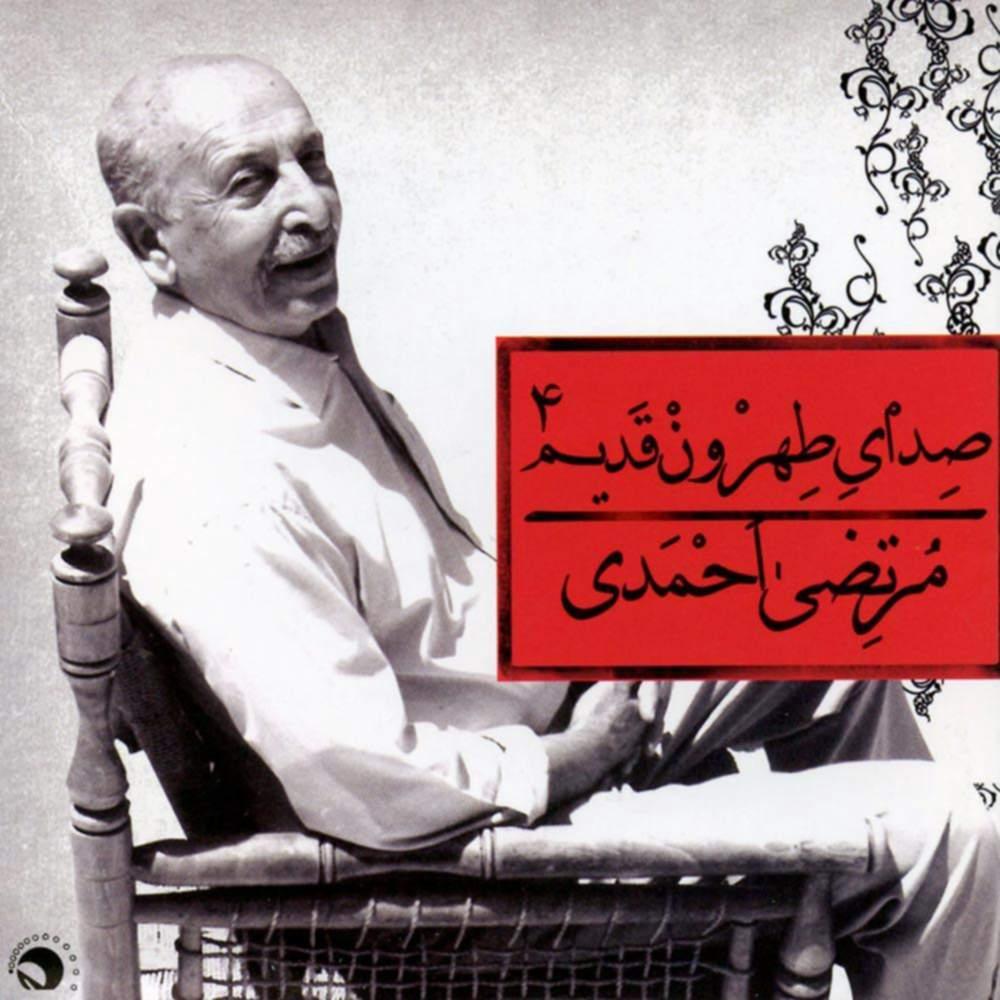 صدای طهرون قدیم 4 - مرتضی احمدی