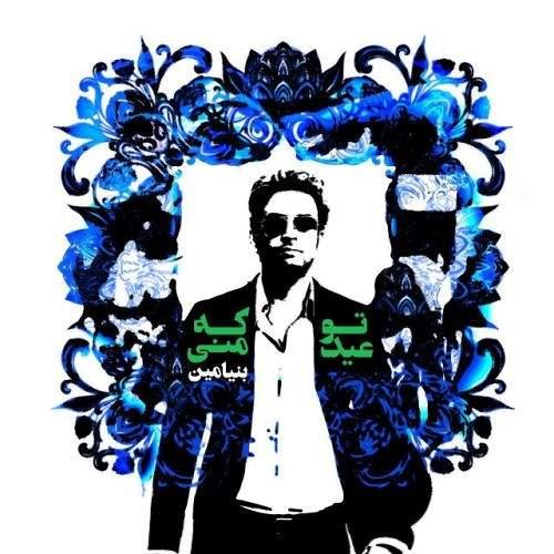 تو که عید منی - بنیامین بهادری