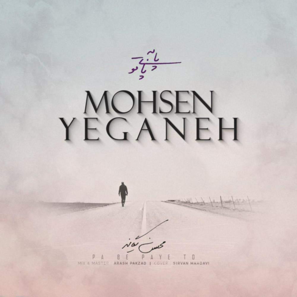 پا به پای تو (نسخه آکوستیک) - محسن یگانه