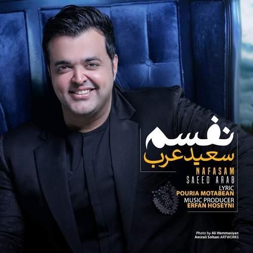 نفسم - سعید عرب