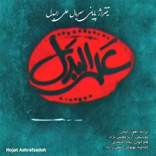 علی البدل - حجت اشرف زاده