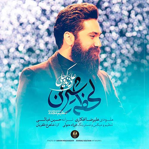 لحظه ی شیرین (تنظیم مجدد) - علی زند وکیلی