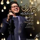 دوستم داری - حجت اشرف زاده