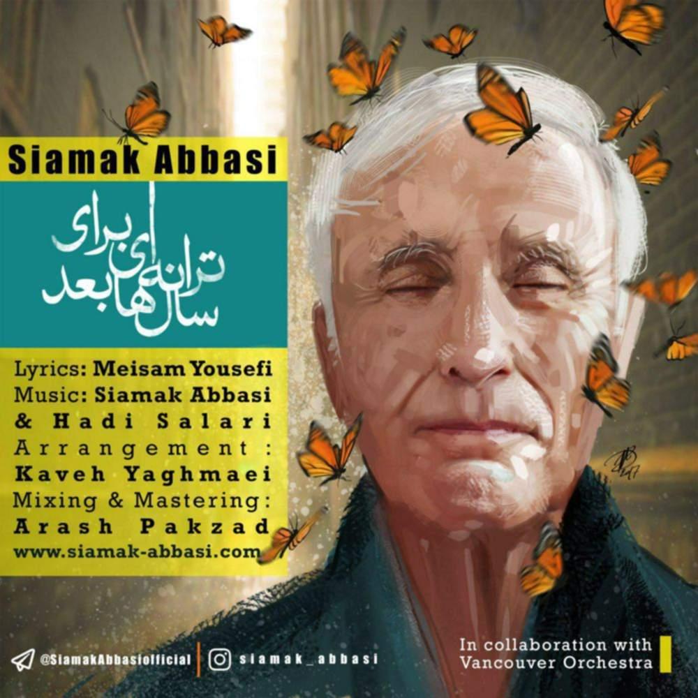 ترانه ای برای سال ها بعد - سیامک عباسی