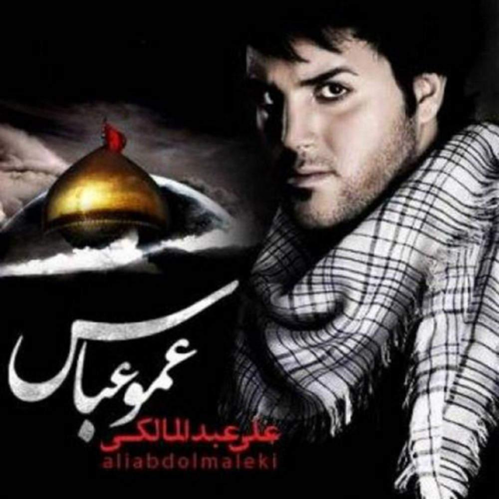 عموعباس - علی عبدالمالکی