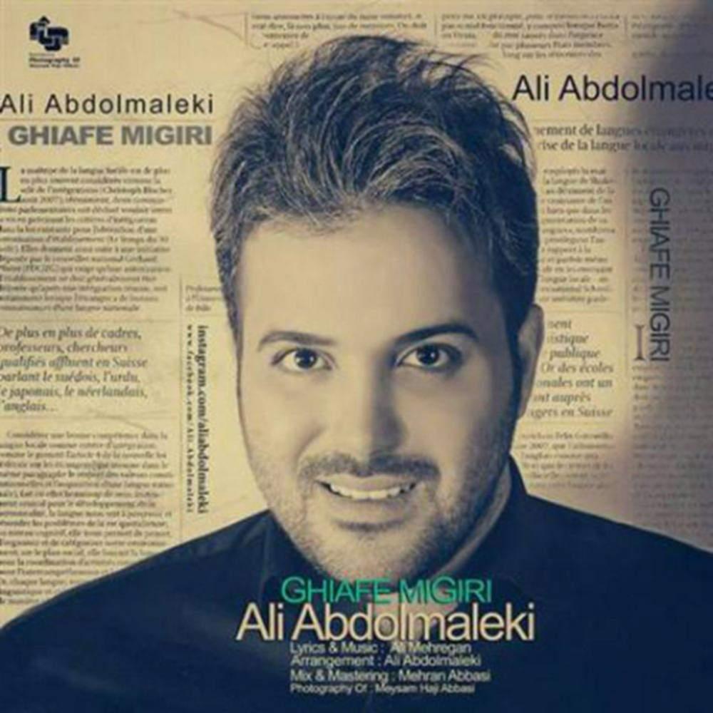 قیافه میگیری - علی عبدالمالکی