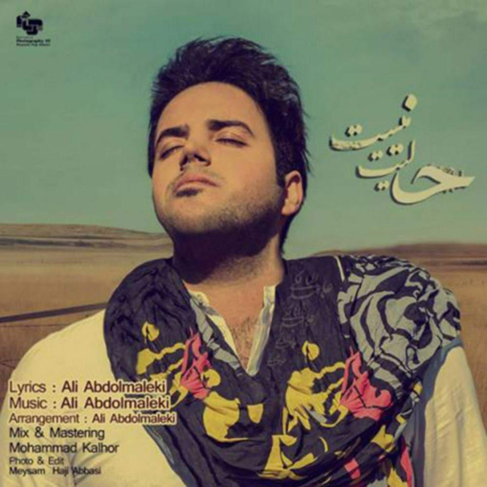 حالیت نیست - علی عبدالمالکی