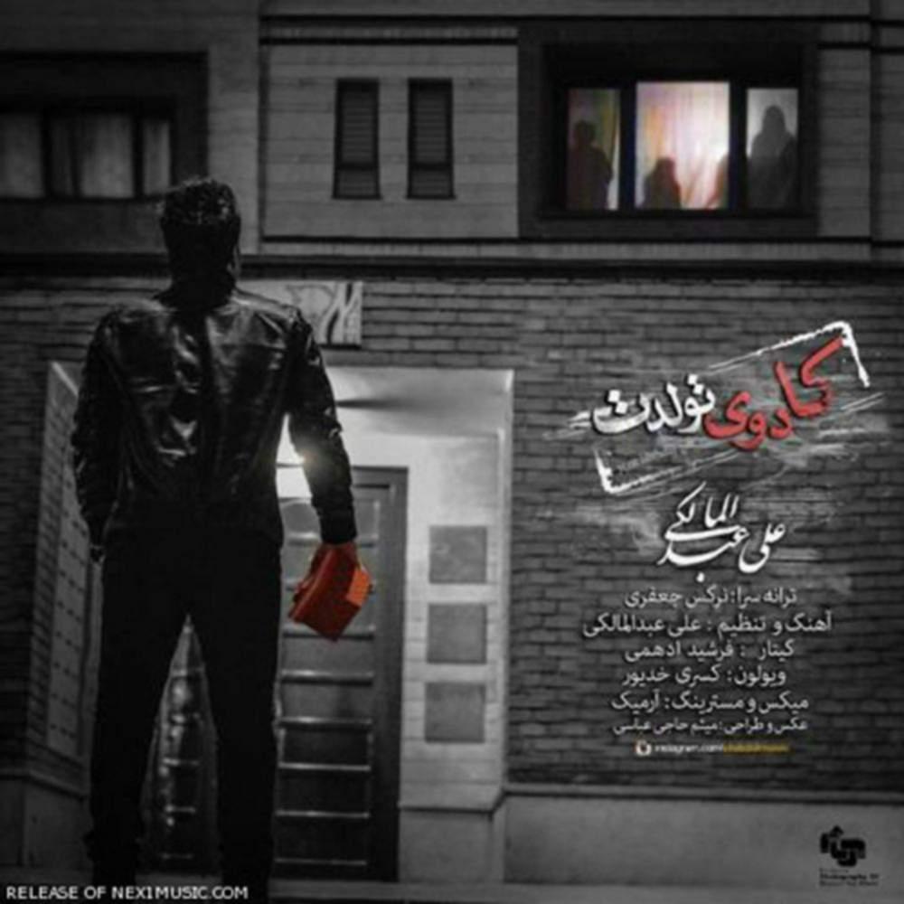 کادوی تولدت - علی عبدالمالکی